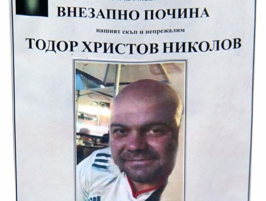 Пак заради официалната версия, че Николов е сложил сам край