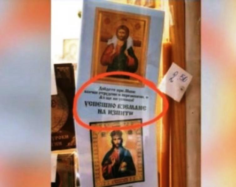 При по-внимателно вглеждане става ясно, че въпросната книжка е молитвеник,
