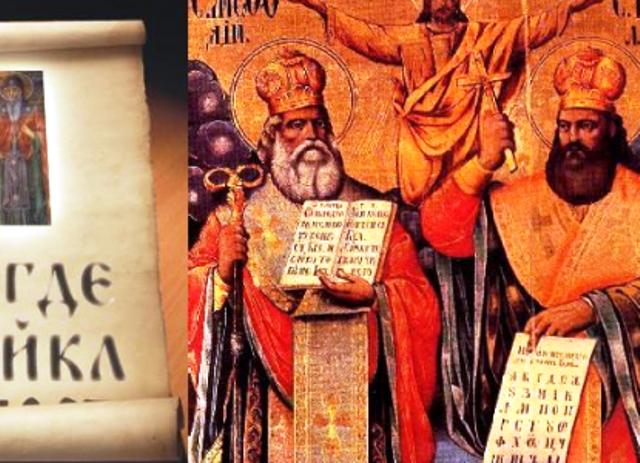 Първи известияза празнуването на Кирил и Методийна 11 майвъв възрожденската