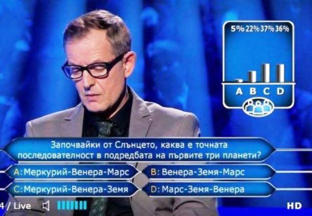 """Снимка: Лиляна Панделиева Попиля Предаването """"Стани Богат""""!"""