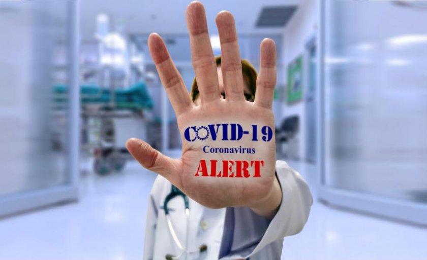 Трима пациенти с коронавирус починаха през днешния ден