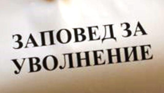 Снимка: Няма Прошка! Изненадващо Уволниха Една От Най-Високопоставените Дами В България!