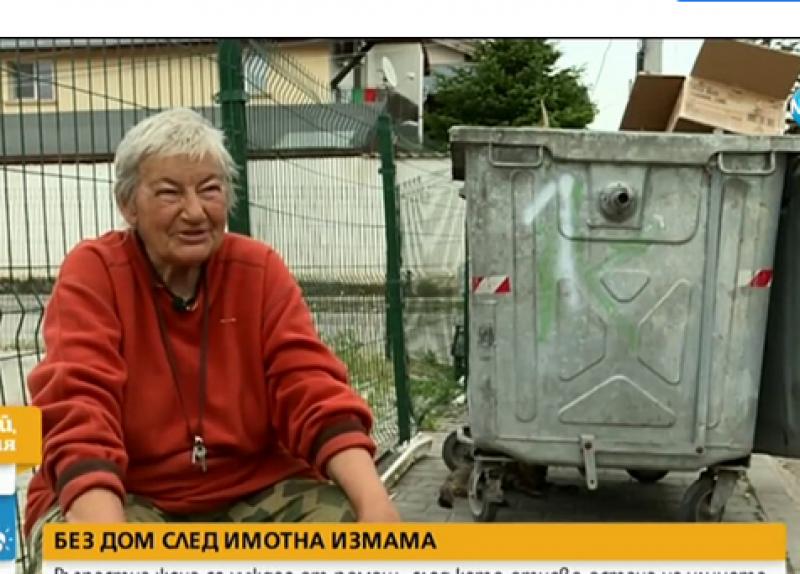 72-годишната Маргарита Драганова живее на улицата, тъй като
