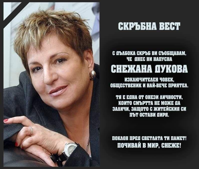 Дукова бе депутат от ГЕРБ в четири парламента - в
