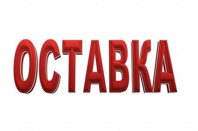 Официално не бяха съобщени мотивите на Попова да напускане на