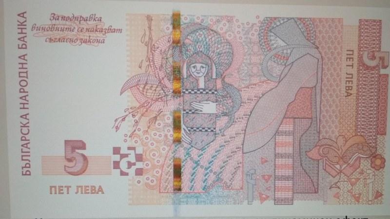 Българската тародна банка обяви, че пуска нови 5