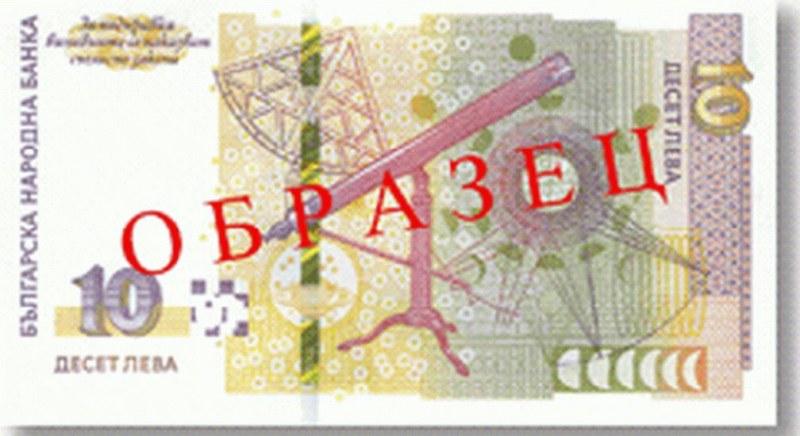 Българската народна банка пуска в обращение четвъртата банкнота