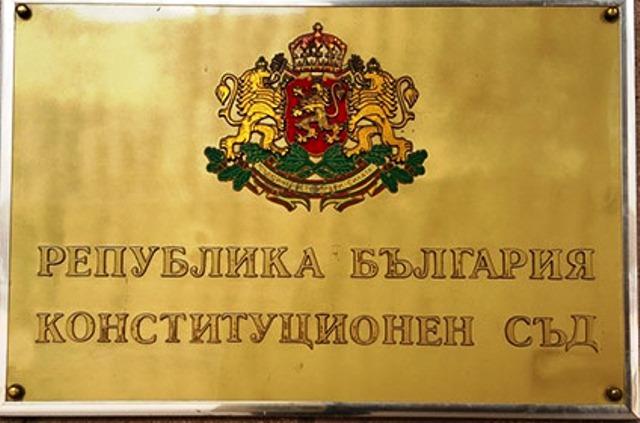 Делото беше образувано, след като на 8 февруари ГЕРБ поиска