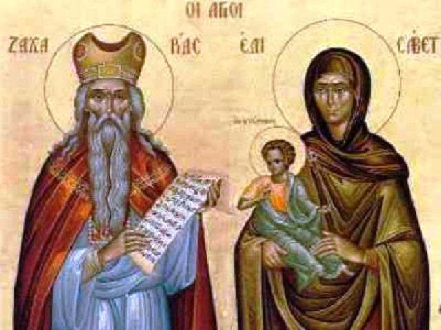 Св. Елисавета била